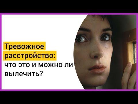 ► ТРЕВОЖНОЕ РАССТРОЙСТВО: что это и чем отличается от депрессии? | Matzpen