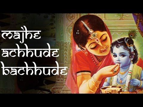 Majhe Achhude Bachhude | Hit Tradional Bhakti Song