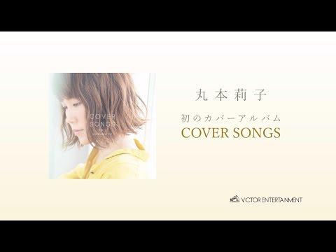 丸本莉子 - 「COVER SONGS」全曲トレーラー