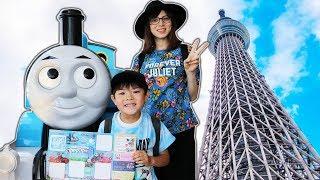 きかんしゃトーマス 東京スカイツリー コラボ!プラレール25段の大きなタワーが登場! いおりくん初めてのスカイツリー! thumbnail
