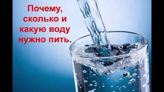 Почему, сколько и какую воду нужно пить