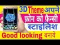 3D theme | cheng phone look style in 3D | top best launcher | 3D launcher | 3D theme | best android