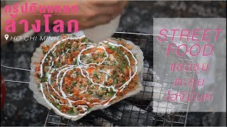 ทริปกินแหลกล้างโลก-ho-chi-minh-city-ep-2-street-food-แซ่บซุยตะลุยโฮจิมินห์