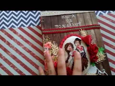 Wedding guest book / Сватбена книга за пожелания