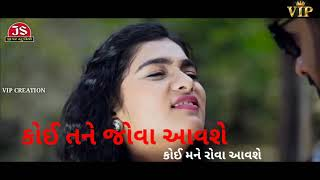 Akash Thakor new gujrati song status 2019