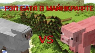 Рэп батл в майнкрафте: Овца vs Свинья