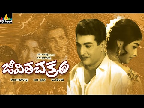 Jeevitha Chakram Telugu Full Movie | NTR, Vanisri, Sarada | Sri Balaji Video