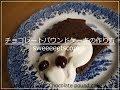 チョコレートパウンドケーキの作り方 ( How to make Chocolate pound cake. )