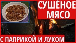 Походная еда. Сушеное мясо в поход с паприкой, лимоном и луком
