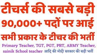 Teacher की बंपर भर्ती | 90,000 पदों पर भर्ती | Sarkari Teacher Bharti | Teacher Bharti