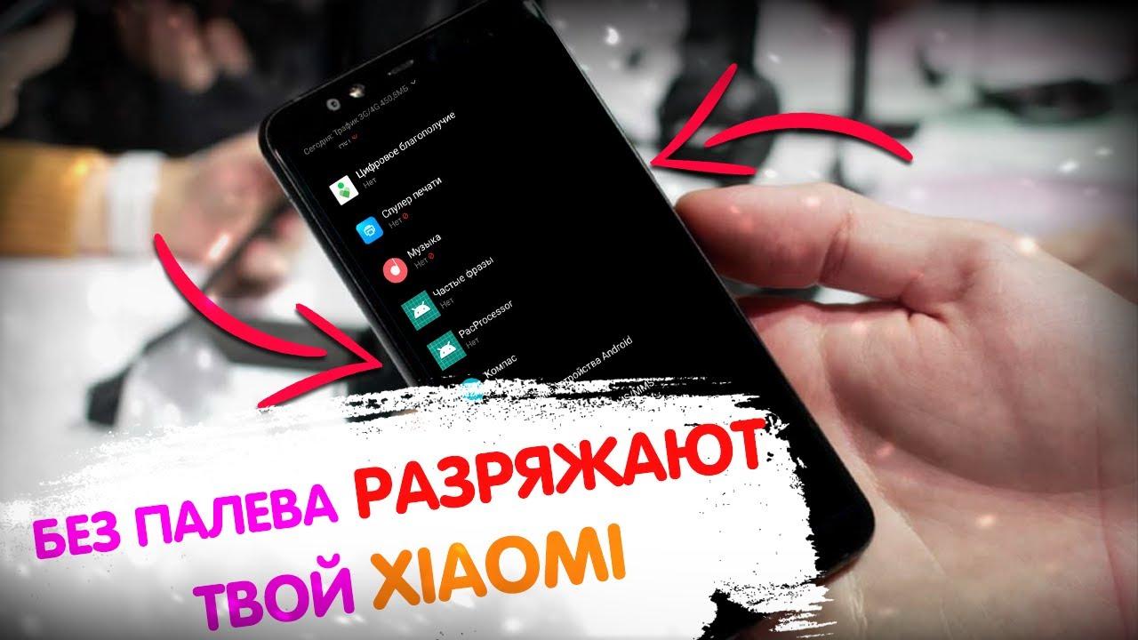 ЗА СКОЛЬКО Твой Xiaomi  САДИТСЯ ?  ИЗМЕНИ Эти НАСТРОЙКИ в Своем XIAOMI и УВЕЛИЧИШЬ АВТОНОМНОСТЬ!