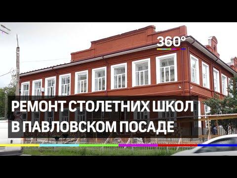 В Павловском посаде ремонтируют столетние школы