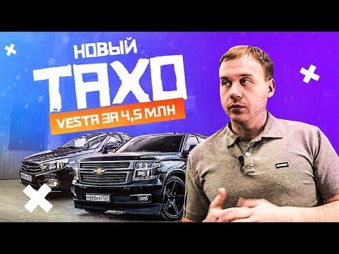 Lada Vesta за 4.500.000 руб. Новый Chevrolet Tahoe за 500.000 руб.