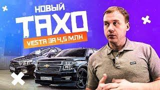видео Новый Шевроле Тахо. Автосалоны и официальные дилеры Chevrolet Tahoe.