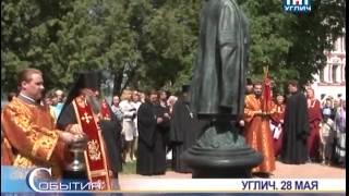 Открытие памятника Святому Благоверному царевичу Димитрию