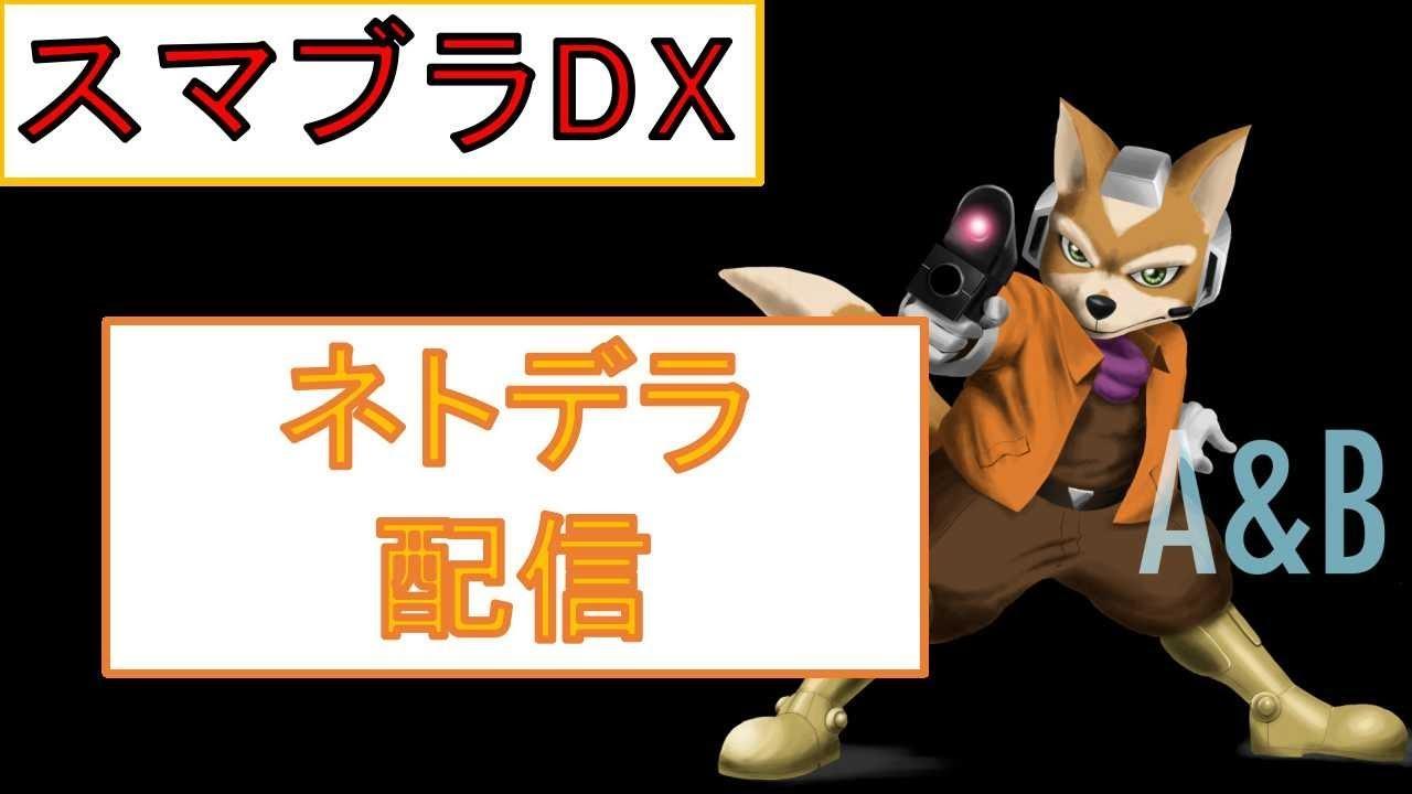【スマブラDX】日本スマブラDXランキング 24位 によるネトデラ配信【オンライン】