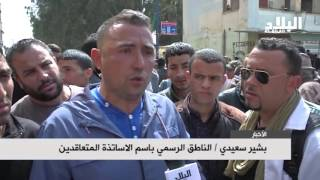 رغم تحذيرات وزير الداخلية ... الاساتذة المتعاقدون يصرون على مواصلة الاحتجاج -el bilad tv -