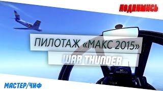 "War Thunder: ""Пилотаж2015"" Программа на реактивных самолётах. (Командная )(Ролик записан специально для конкурса игры War Thunder: ""Пилотаж2015"" Командная программа на реактивных самолёт..., 2015-08-28T16:12:26.000Z)"