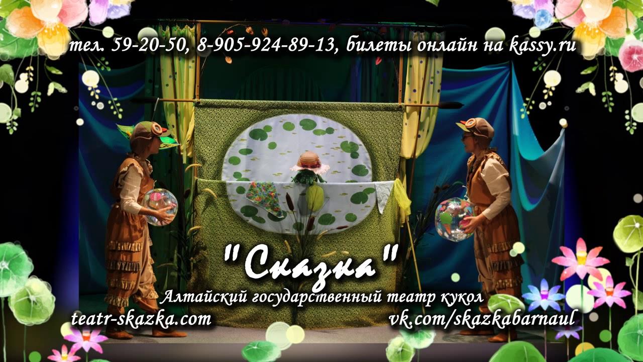 кукольный театр барнаул цена билета