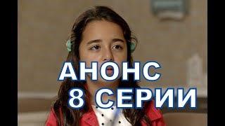 ДОЧКА описание 8 серии Анонс 1 русские субтитры, турецкий сериал.