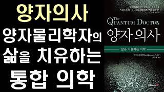 양자의사 - 21세기 양자역학 시대의 새로운 의학 패러다임 ㅣThe Quantum Doctor