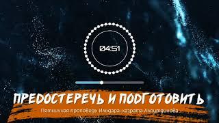 Предостеречь и подготовить ¦ Ильдар Аляутдинов