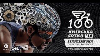 "Промо - ролік ""Київська сотка 2016"""