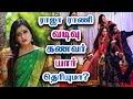 ராஜா ராணி வடிவு யார் தெரியுமா? | Tamil Serial Actress Shabnam