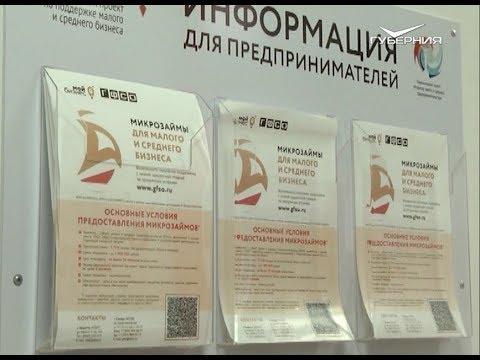 В Самаре открылся новый центр помощи предпринимателям