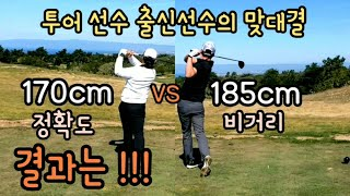 Brad Golf 투어 출신 선수끼리 라운딩 하기 ! …