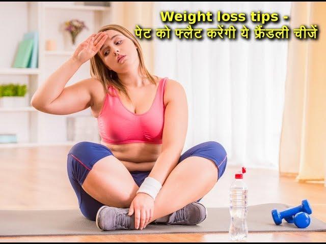 Weight loss tips - तोंद हो जाएगी गायब बस खाये ये चीजे