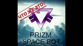 Про Space Bot и  монету призм