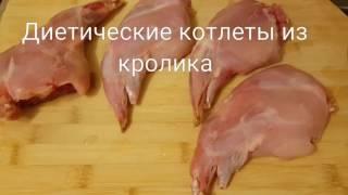 Диетические котлеты из кролика- быстро, просто, вкусно
