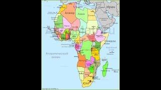 СЕВЕРНАЯ АФРИКА НАШЕ ВСЕ