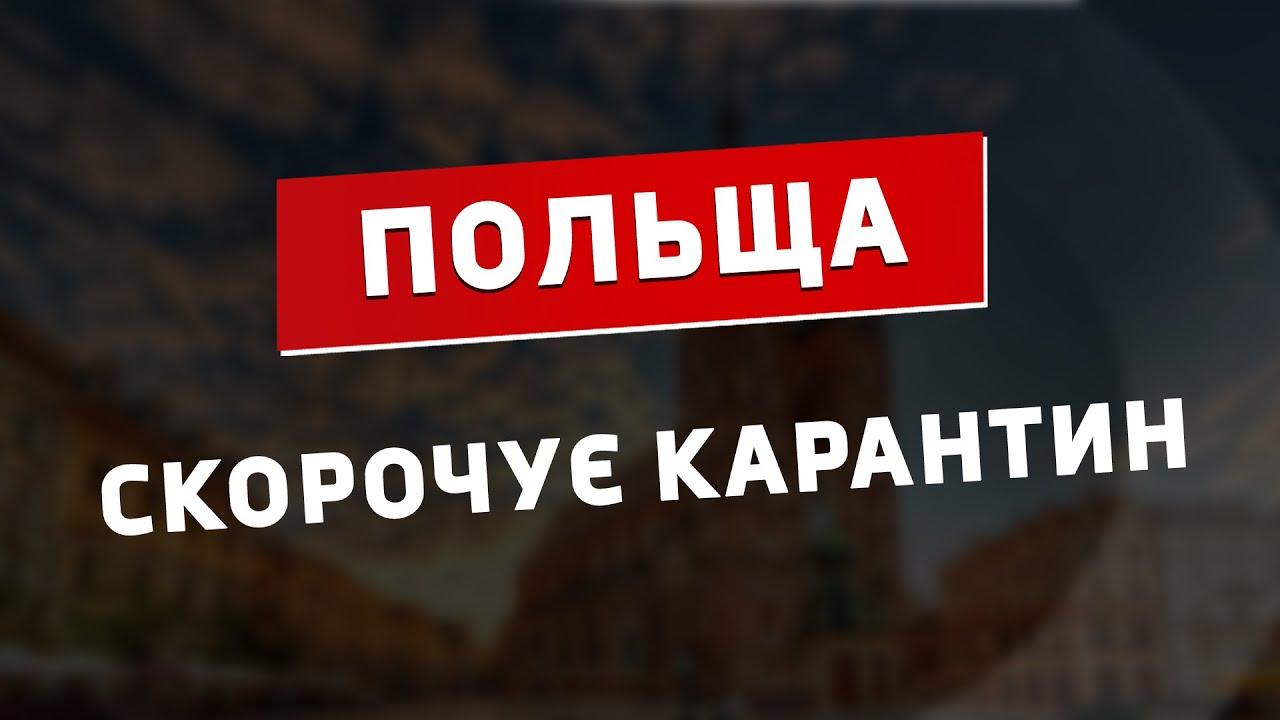 Польща скорочує карантин до 10-ти днів!