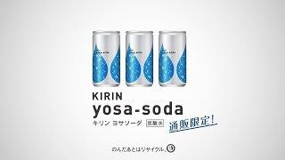 缶入り炭酸水はヨサソーダ! 無駄なく使いきれ、保管にもちょうどヨサソ...