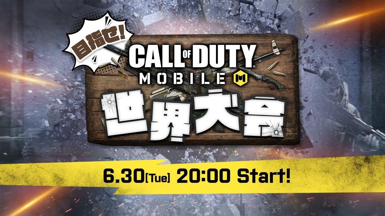 目指せ!CoD Mobile世界大会#2