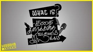 Post Modernism | What is Kathai Thiraikathai Vasanam Iyakam | Video Essay with Tamil Subtitles