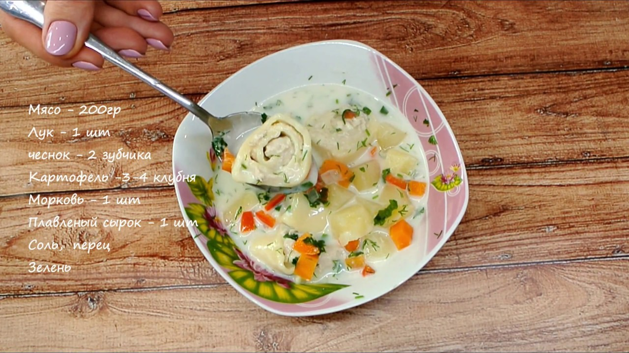 Суп с ленивыми пельменями - безумно вкусный - YouTube