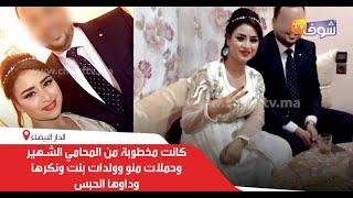 ها علاش ليلى ماشي عاهرة..كانت مخطوبة من المحامي وحملات منو وولدات ونكرها وداوها الحبس بتهمة الفساد