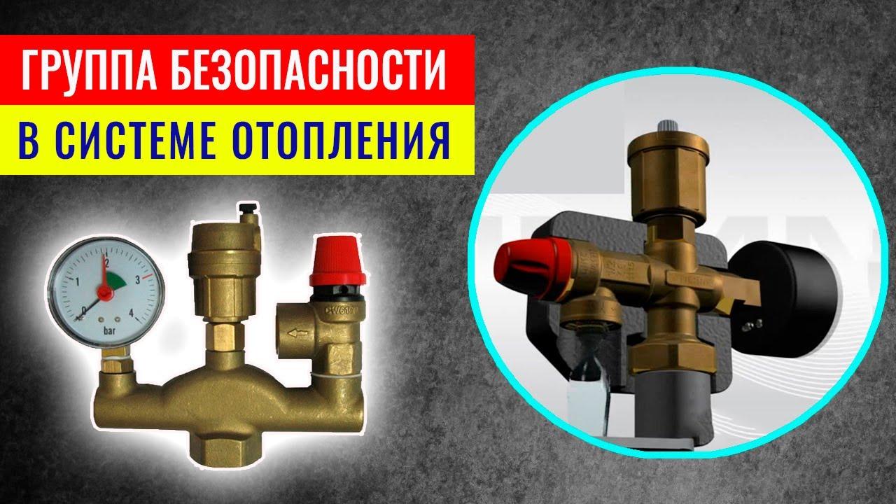 Группа безопасности для отопления - подключение, принцип работы