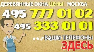 деревянные окна цены Москва | 495 021 ваш тел | деревянные окна купить в Москве по лучшим ценам(, 2015-04-27T18:55:24.000Z)