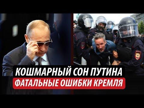 Кошмарный сон Путина. Фатальные ошибки Кремля