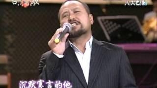 張鎬哲+不是我不小心+北風+情人的黄襯衫+寄語白雲+台灣的歌 thumbnail