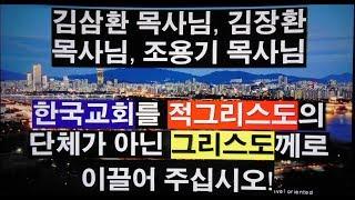김삼환 목사님, 김장환 목사님, 조용기 목사님, 한국교회를