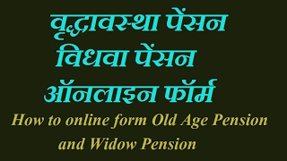 How to online form Old Age Pension and Widowa Pension
