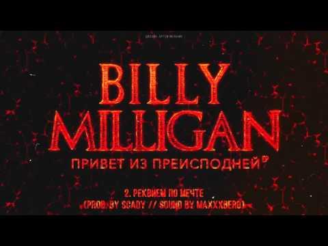 Billy Milligan - Реквием по мечте