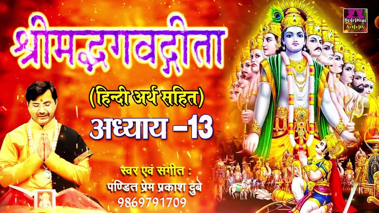 श्रीमद भगवद गीता सार- अध्याय 13   Shrimad Bhagawad Geeta   Chapter 13   Prem Prakash Dubey