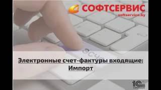 ЭСЧФ: импорт