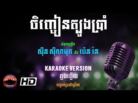 ចិញ្ចៀនត្បូងប្រាំ ភ្លេងសុទ្ធ ខារ៉ាអូខេ + ច្រៀង  - Jengjean Tboung Pram - Karaoke HD